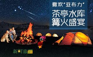 新鲜旅周刊第39期:茶亭水库露营盛宴