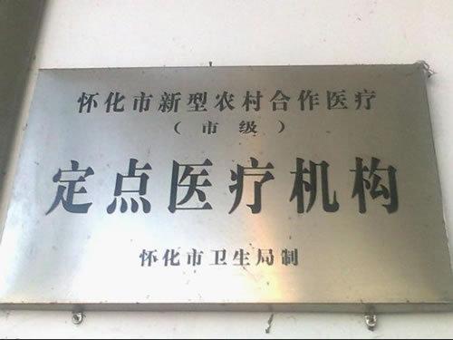 怀化市卫生局颁发的定点医疗机构牌匾