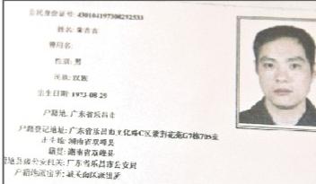 广东警方提供的朱吉吉户籍档案,荷叶镇村民指认照片并非朱吉吉本人。记者 童迪 摄(翻拍)