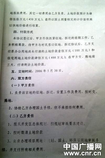 《(邵阳)市工商局整体搬迁项目用地补充协议》(编者注:图片为记者拍摄 为了保证文字能够看清,图片对比度经过调整。)