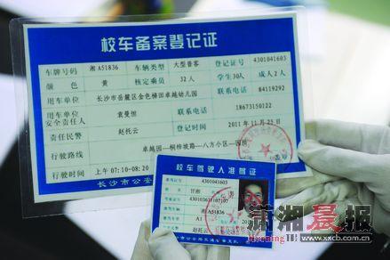 交警颁发的校车准驾证。