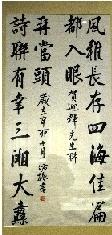 《对联》(贺迎辉撰 姜儒振书)