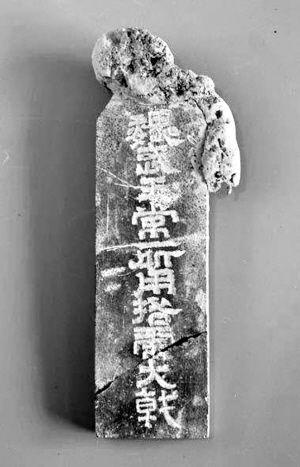 """""""闫沛东""""称这块""""魏武王常所用格虎大戟""""石牌系伪造。(资料图片)"""