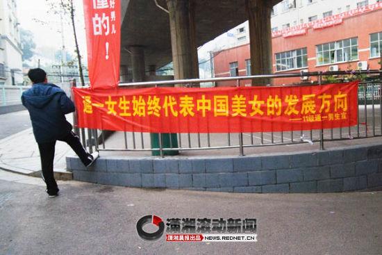 (12月5日,林业科技大学,马路边悬挂的庆祝女生节横幅。图/潇湘晨报滚动新闻记者 辜鹏博)