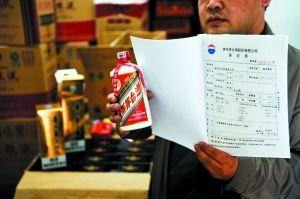 警方展示缴获的假冒茅台酒