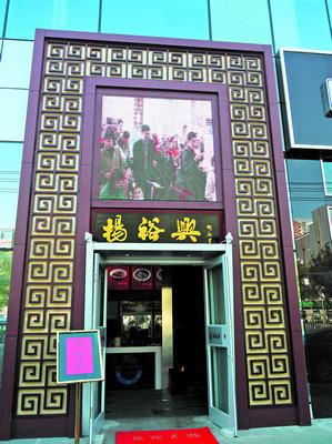 杨裕兴面馆北京店。均为李国安 摄