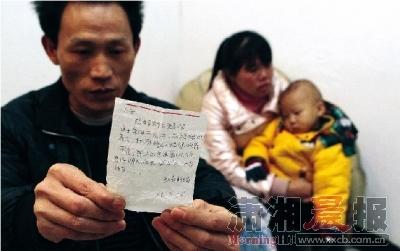 12月11日下午,夏荣权拿着3年前捡回小宇时发现的纸条。今年,小宇被诊断患有白血病,夫妻俩想寻找孩子的亲生父母,请他们一起救救孩子。 图/记者刘有志