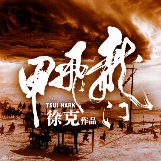 《龙门飞甲》电影海报