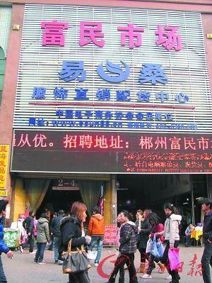 李清被捕的富民市场
