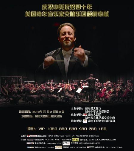 2012年1月2日晚8时,美国国家青年交响乐团将应邀来长沙,在湖南大剧院举行2012年新年音乐会。据悉,此次演出由美国著名资深指挥家卢卡斯•里奇曼(Lucas Richman)倾情奉献。 美国国家青年音乐交响乐团(YMF)是美国最著名,历史最悠久的职业音乐家培训基地之一。主旨是培养具有音乐天赋,以交响乐团为职业生涯的年轻音乐家。乐团七十位才华横溢的音乐才子来自世界各地,年龄在18-28岁。毕业后就职于那些著名的美国乐团以及欧洲和亚洲的乐团。 纽约爱乐乐团团长格伦•迪克泰隆、芝加哥