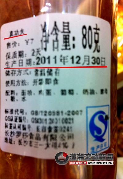 """长沙罗莎蛋糕问题标签。12月29日晚蛋糕上贴的标签,生产日期为:12月30日。图/网友""""flp""""提供"""