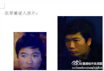 南京警方公布的银行抢劫案嫌犯照