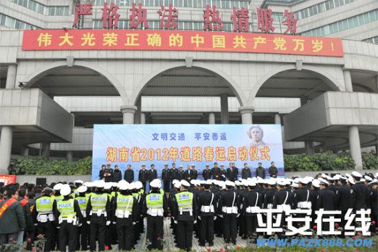 湖南省2012年春运道路交通安全工作启动