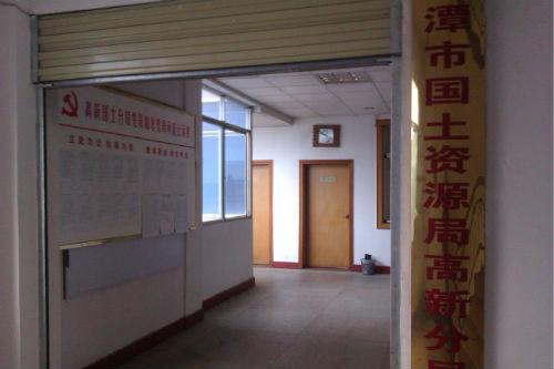 湘潭市国土局高新分局上午