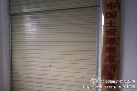湘潭市国土局高新分局下午