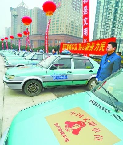"""图为活动现场的""""雷锋号""""出租车志愿者。 本报记者 徐行 摄"""