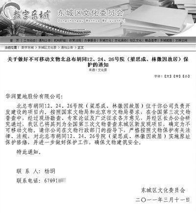 东城区文委官方网站截屏
