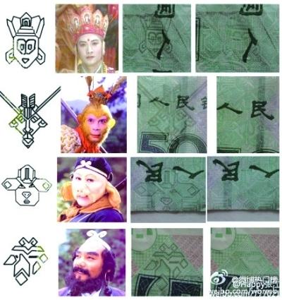 50元人民币出现唐僧师徒四人Q版脸谱