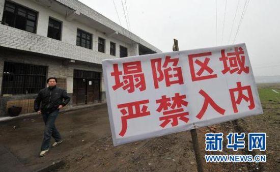益阳市岳家桥镇民房塌陷处设置的警示标识(2月26日摄)。 新华社记者 龙弘涛 摄