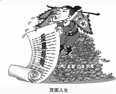 双面人生 张浩/漫画