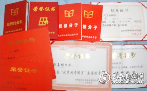 (刘喜雄获得的部分奖励证书)