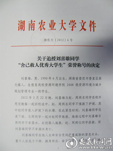 """追授刘喜雄同学""""舍己救人优秀大学生""""荣誉称号"""