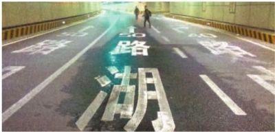 2月23日凌晨,营盘路湘江隧道西交叉口, 渗漏水的湿渍绵延数十米。 记者 李丹 摄