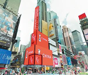 """醴陵釉下五彩""""世界和瓶""""亮相美国纽约时代广场。 资料图片"""
