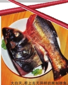 大白天,看上去无异样的腌制雄鱼。