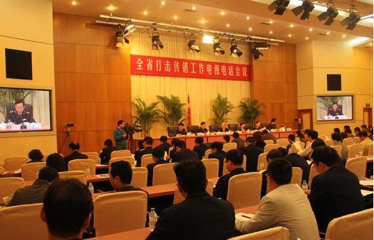 今日,湖南省打击传销工作电视电话会议在长沙召开,确定今年将以打击网络传销为重点,开展打击传销专项行动