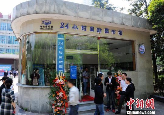 24小时自助图书馆在湖南省图书馆大门前亮相。 杨华峰 摄