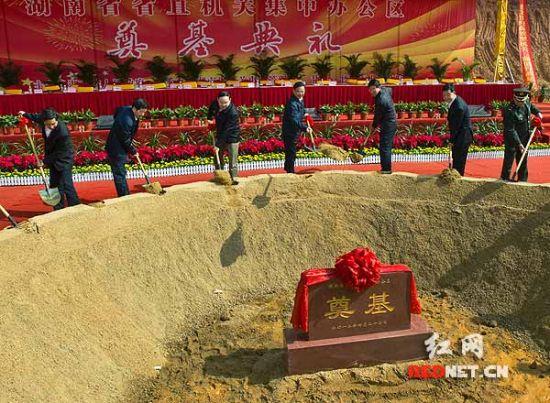 周强、徐守盛等省领导挥动铁铲,为湖南省直机关集中办公区奠基。