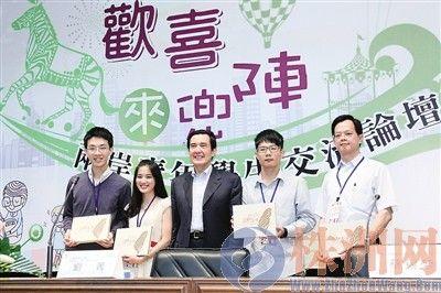 4月28日,21岁的株洲女孩刘菁(左二),在两岸青年学生交流论坛上与马英九对话,马英九还用蹩脚的长沙话问她在家是不是讲长沙话(图片由受访者提供)