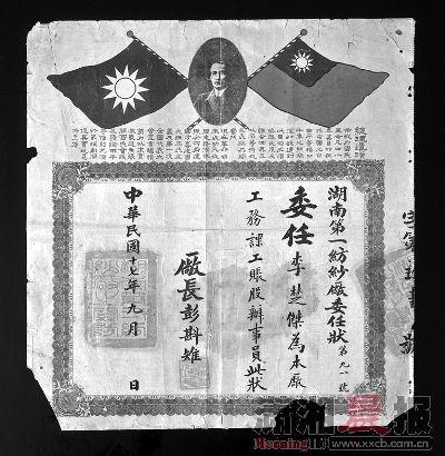 湖南第一纺纱厂委任状。