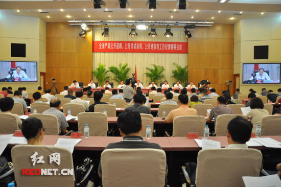 (湖南省委组织部与省人力资源和社会保障厅、省公务员局今日联合召开严肃公开招聘、公开考试录用、公开选拔等工作纪律视频会议。)