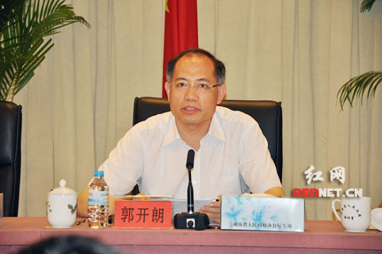 (湖南省委常委、组织部部长郭开朗出席并讲话)