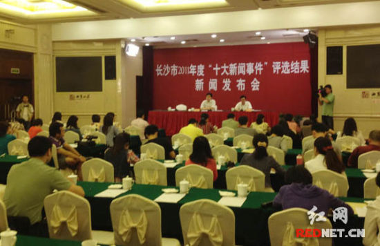 """(长沙市2011年度""""十大新闻事件""""评选活动第二次新闻发布会召开,正式公布评选结果。)"""