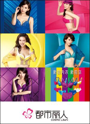 细数台湾第一美女的内衣收藏