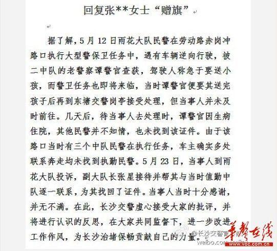 长沙交警官方微博发布的回复信