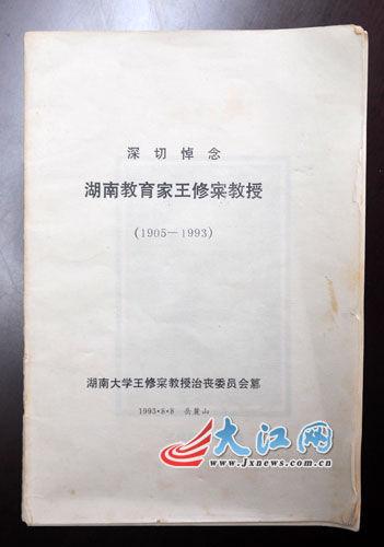 这是当年湖南大学王修寀治丧委员会编纂的悼念小册。