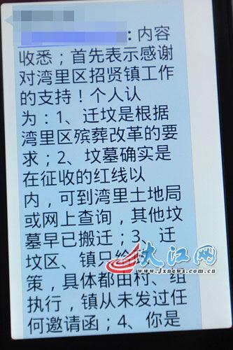 副镇长给王迪薇发短信称迁坟是应殡葬改革的要求。