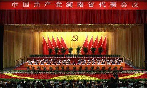 中国共产党湖南省代表会议会场。 本报记者 张目 罗新国 摄