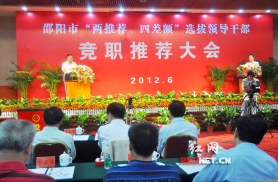 """(6月7日,邵阳市举行""""两推荐、四差额""""选拔领导干部竞争推荐大会。)"""