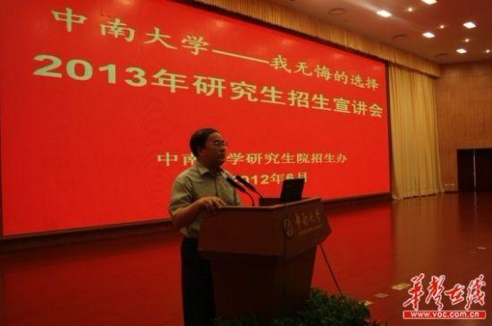 中南大学副校长、医学专家李桂源教授在宣讲会上发言
