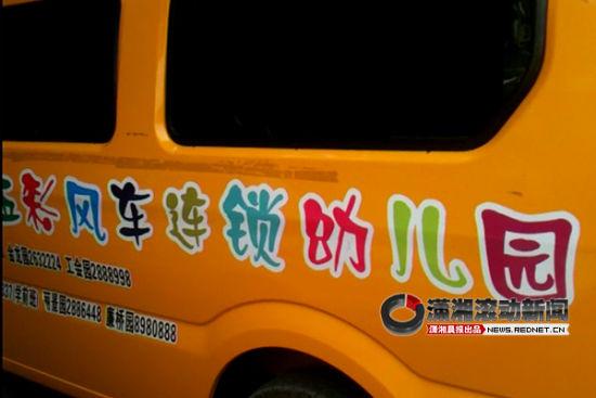 (6月20日,3岁女孩小紫(化名)死在了五彩风车幼儿园的校车上。图/潇湘晨报滚动新闻记者 向佳明)