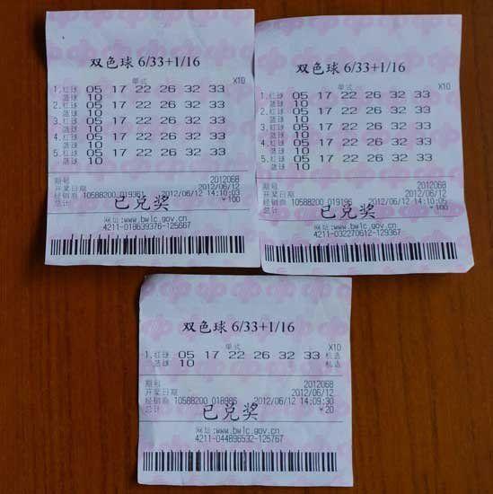 5.7亿巨奖三张彩票