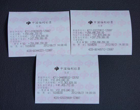 双色球5.7亿终端机兑奖凭证