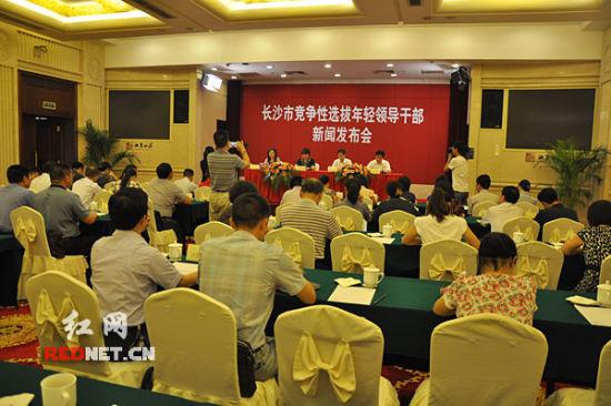 今日下午,长沙市召开新闻发布会,宣布将面向全市竞争性选拔9名35岁以下的区县(市)人民政府副区县(市)长人选和60名30岁以下的乡镇(街道)党(工)委副书记。