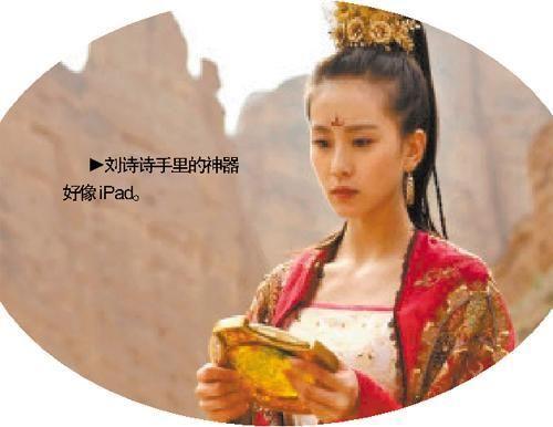 刘诗诗手捧的河洛石刻像iPad