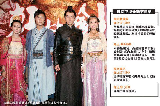湖南卫视希望凭《轩辕剑》赢回年轻收视群体